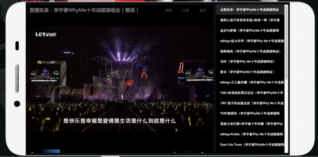 screenshot-music.letv.com 2016-01-21 14-10-52
