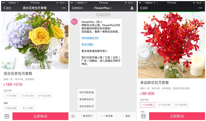 This Startup Wants To Disrupt China\'s Floral Business · TechNode
