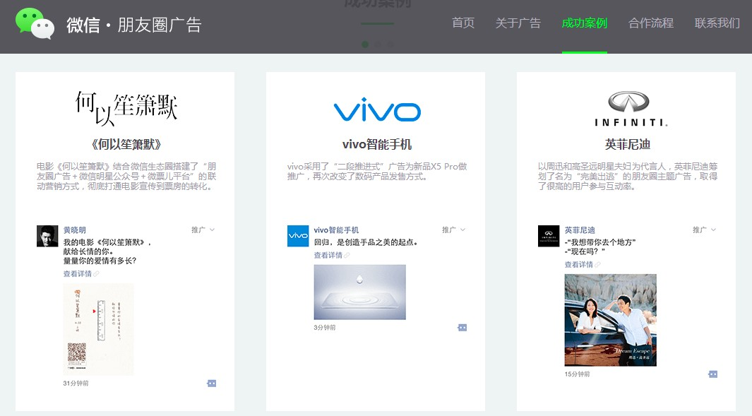 In-article Ads on WeChat Official Account Platform
