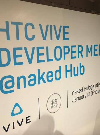 HTC-meetup