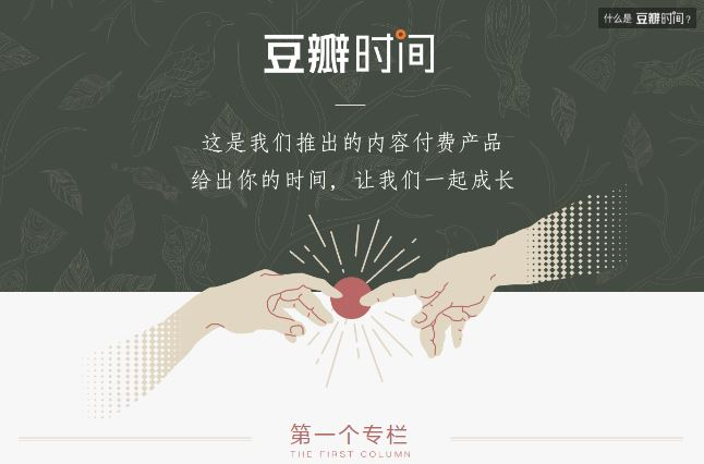 Douban Time