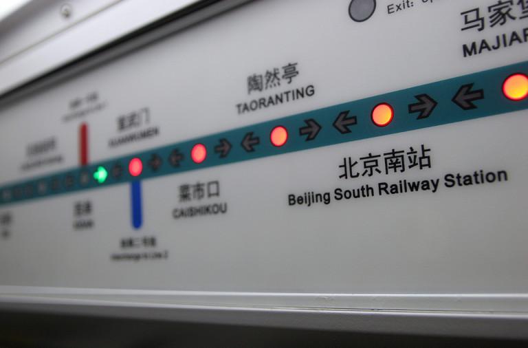 Beijing metro subway