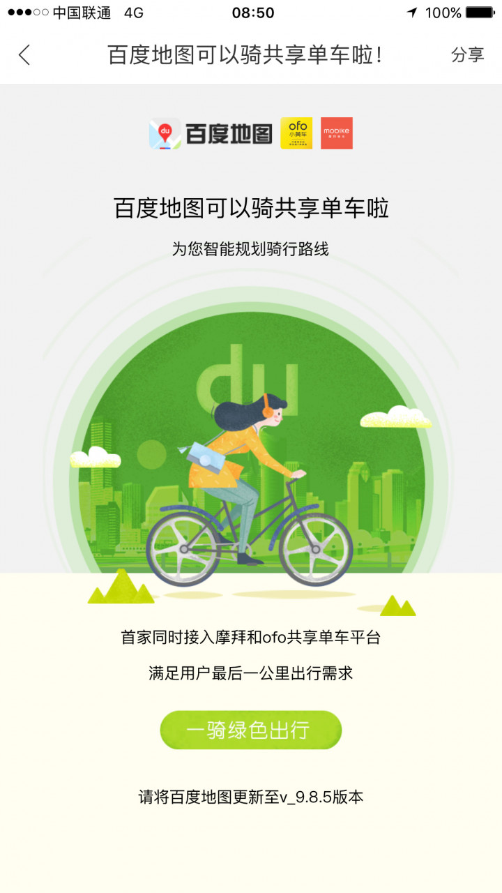 The signup system is equal and unbranded, integrating Mobike and Ofo simultaneously