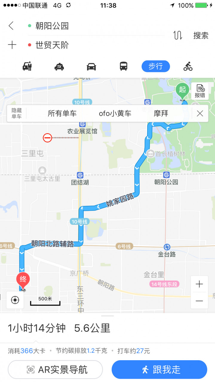 Mobike and Ofo are being integrated into Baidu Maps' journey planning function. A hire bike button appears at the top right.