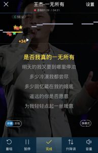 KuGou's karaoke feature. Screenshot from KuGou app.