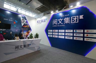 腾讯旗下阅文集团香港上市 料成互联网文学第一股vcg