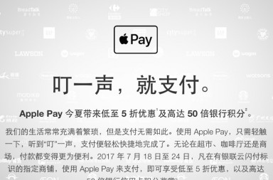 Apple Pay China Promotion crop