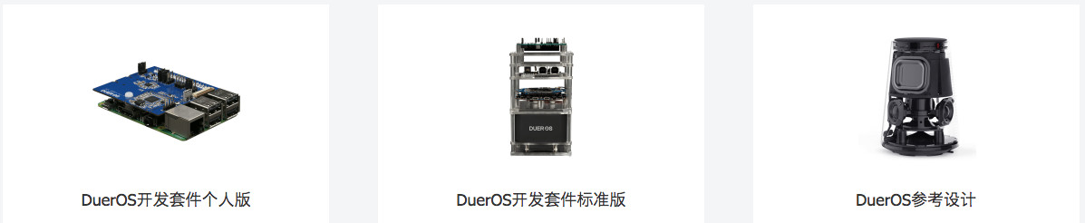 DuerOS developer kits available via the platform's website (Image credit: Baidu)
