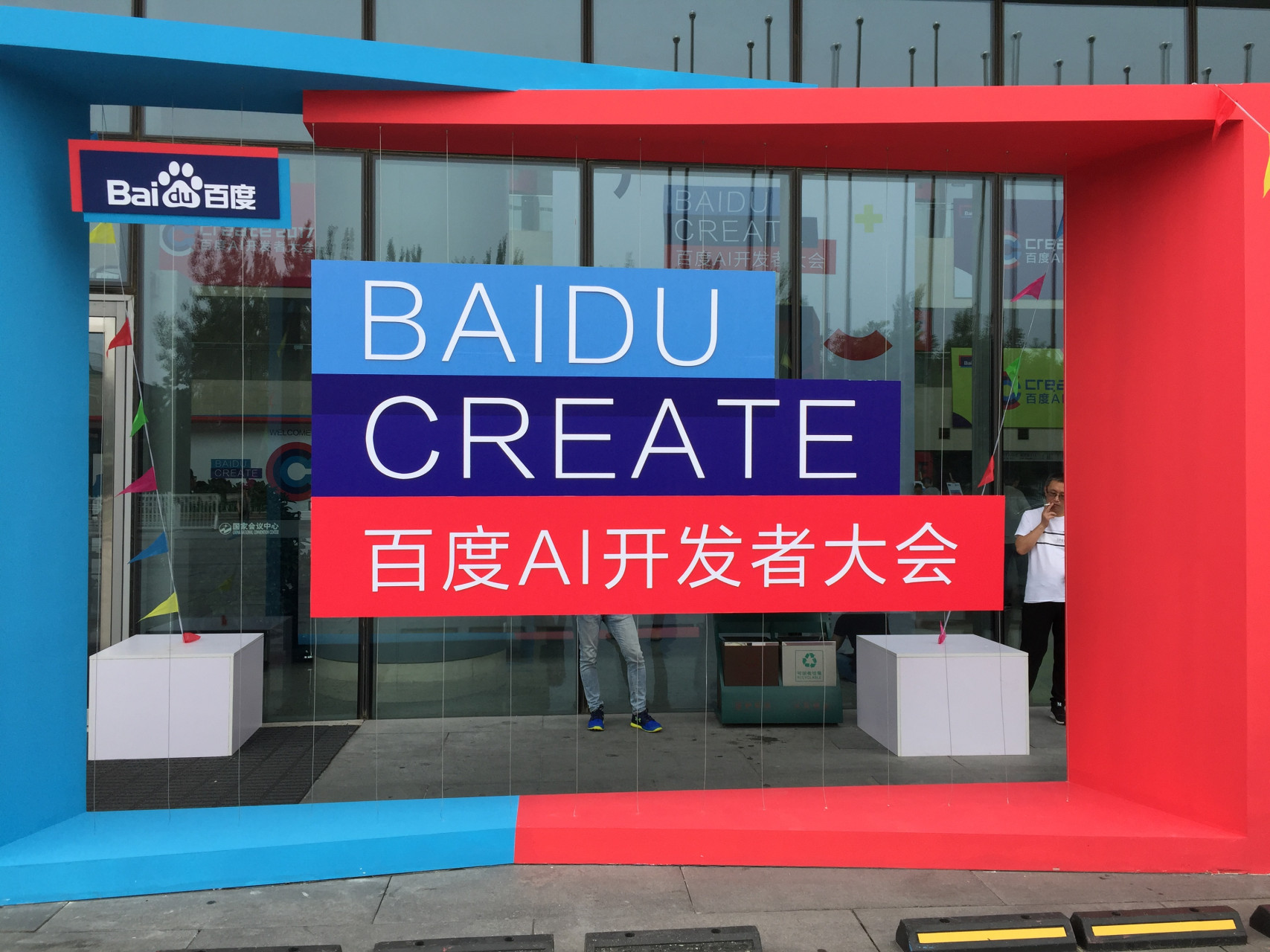 Welcome to Baidu Create (Image credit: TechNode)
