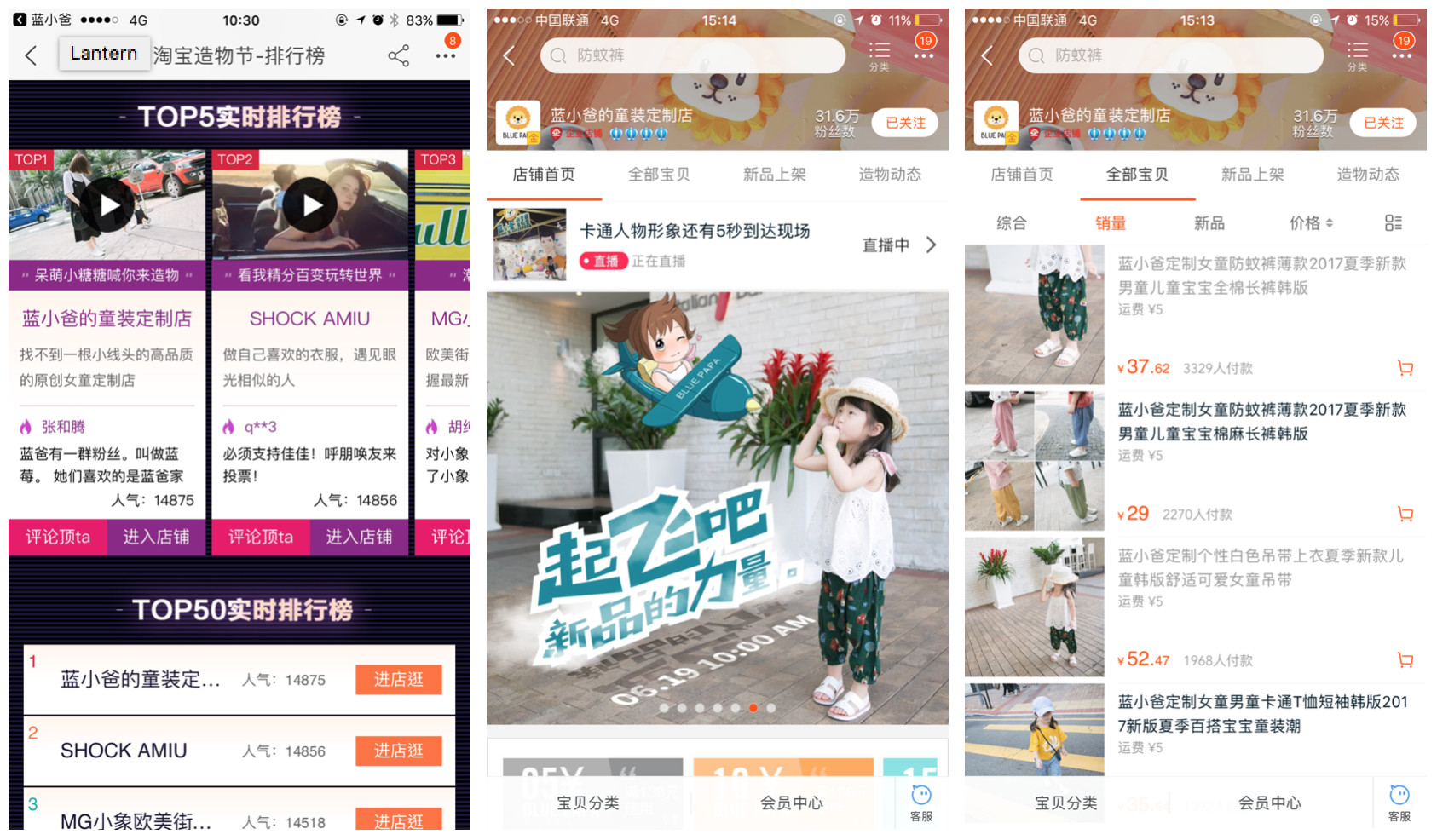 (1) Blue Papa chosen as top 5 Taobao shop, (2) Blue Papa's live streaming (3) Blue Papa's Taobao shop (Image Credit: TechNode)