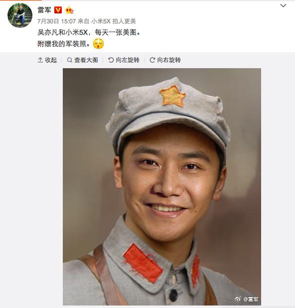 Lei Jun-PLA