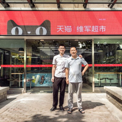 Facade of a Tmall Store after upgrading (Image Credit: Alibaba)