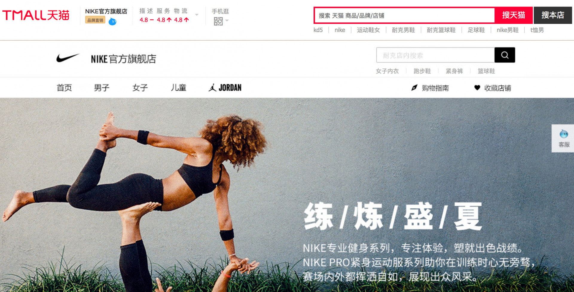 Screen Shot of Nike's flagship shop on Tmall, run by Baozun