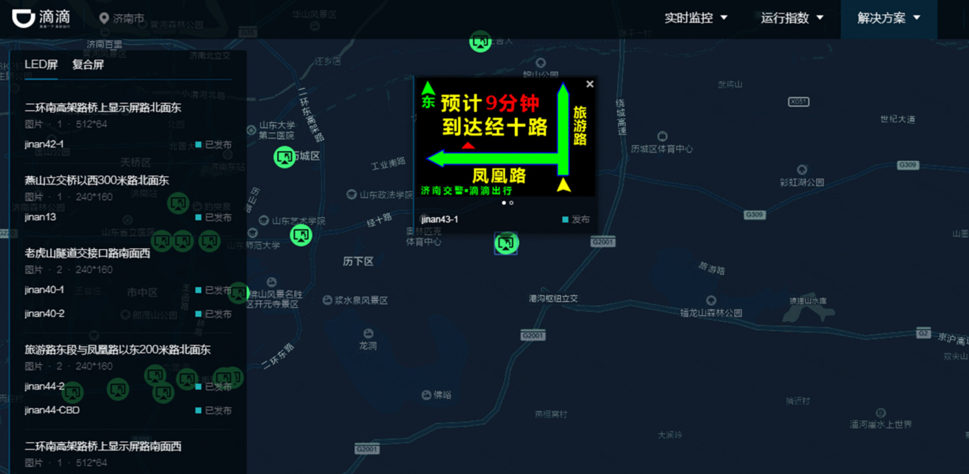 Physical screens along Jinan's express ways help drivers plan routes better according to real-time traffic situation (Image Credit: TechNode)