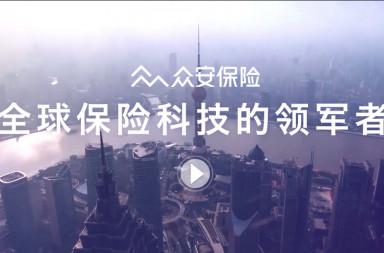 Zhongan