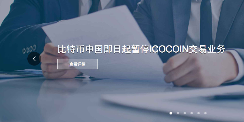Bitcoin China announces on its website the suspension of its ICOCOIN platform for ICOs