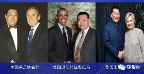 The man behind GX coin Samuel Liu with George W. Bush, Barack Obama and Hillary Clinton. (Image credit: Samuel Liu)