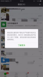 Wechat private