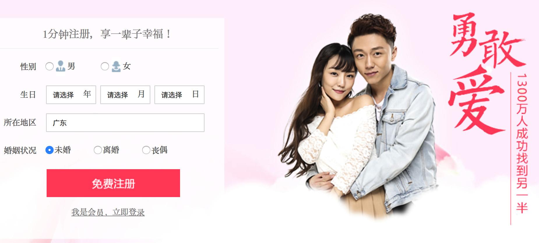 Dating China
