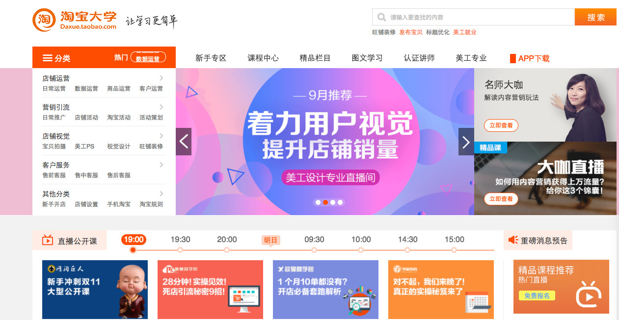Taobao University interface for classes for Taobao sellers of all sizes and skill level