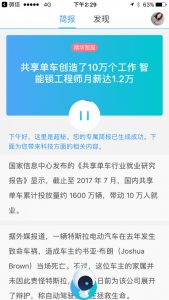 "Tencent news introduced new app ""新闻超秘"". Users can click on news they are interested then the robot will read the news for them. (Image Credit: TechNode)"