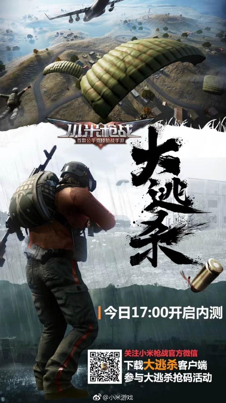 xiaomi guns pubg
