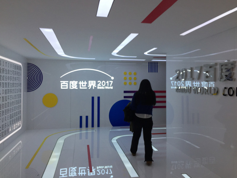 Baidu World Conference entry