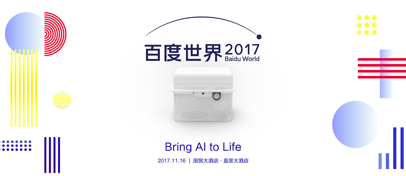 Baidu World white box