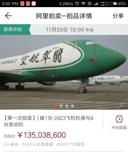 Jade Cargo International's Boeing 747 on auction. (Image credit: TechNode)