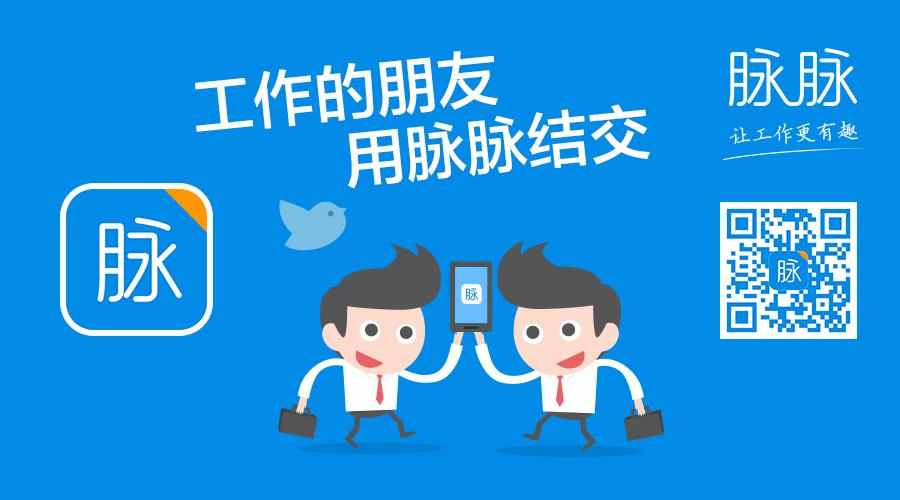 LinkedIn's China rival Maimai raises $200M ahead of planned US IPO