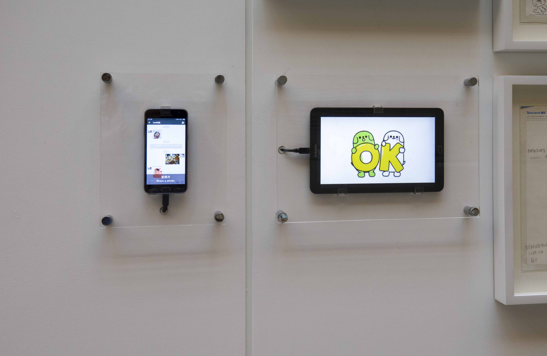 WeChat in the V&A