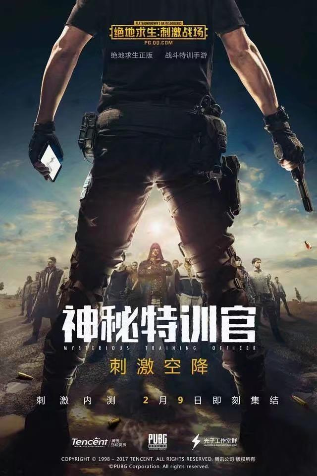 641 Early access to Chinese mobile version of PUBG opens tomorrow Tencent pubg News Gaming Content and entertainment