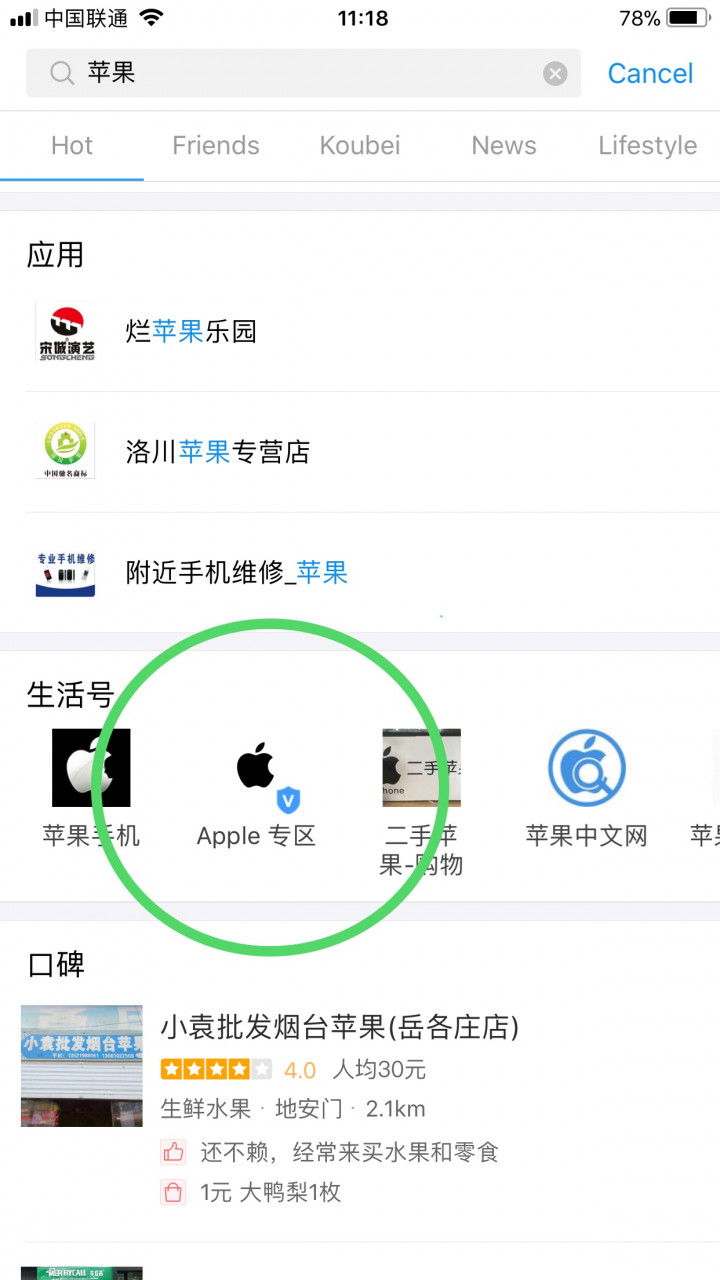 Apple area Alipay