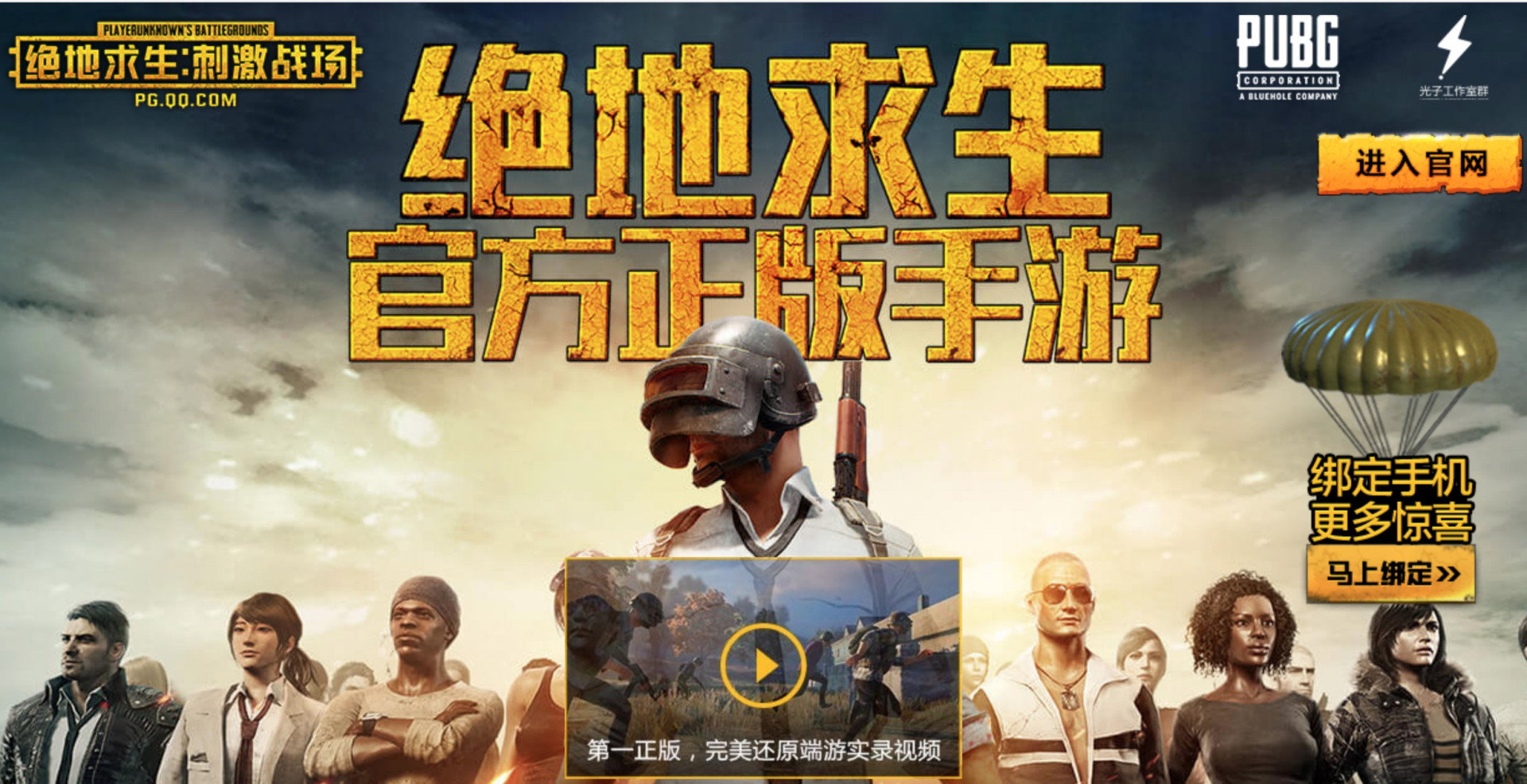 How To Better In Pubg: Early Access To Chinese Mobile Version Of PUBG Opens
