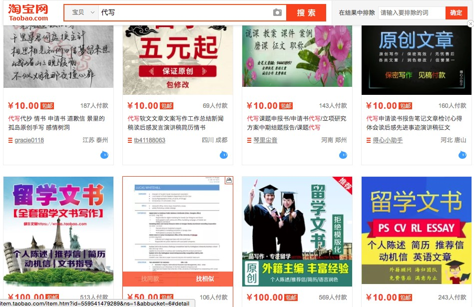 Taobao writing services