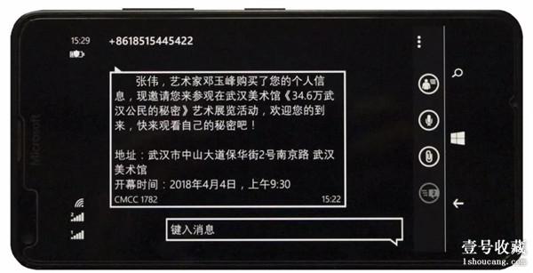 Data art Wuhan Deng Yufeng text message
