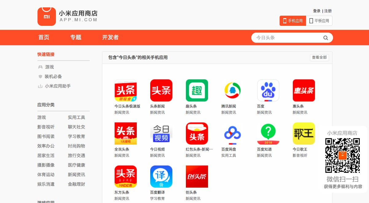 Xiaomi After Toutiao
