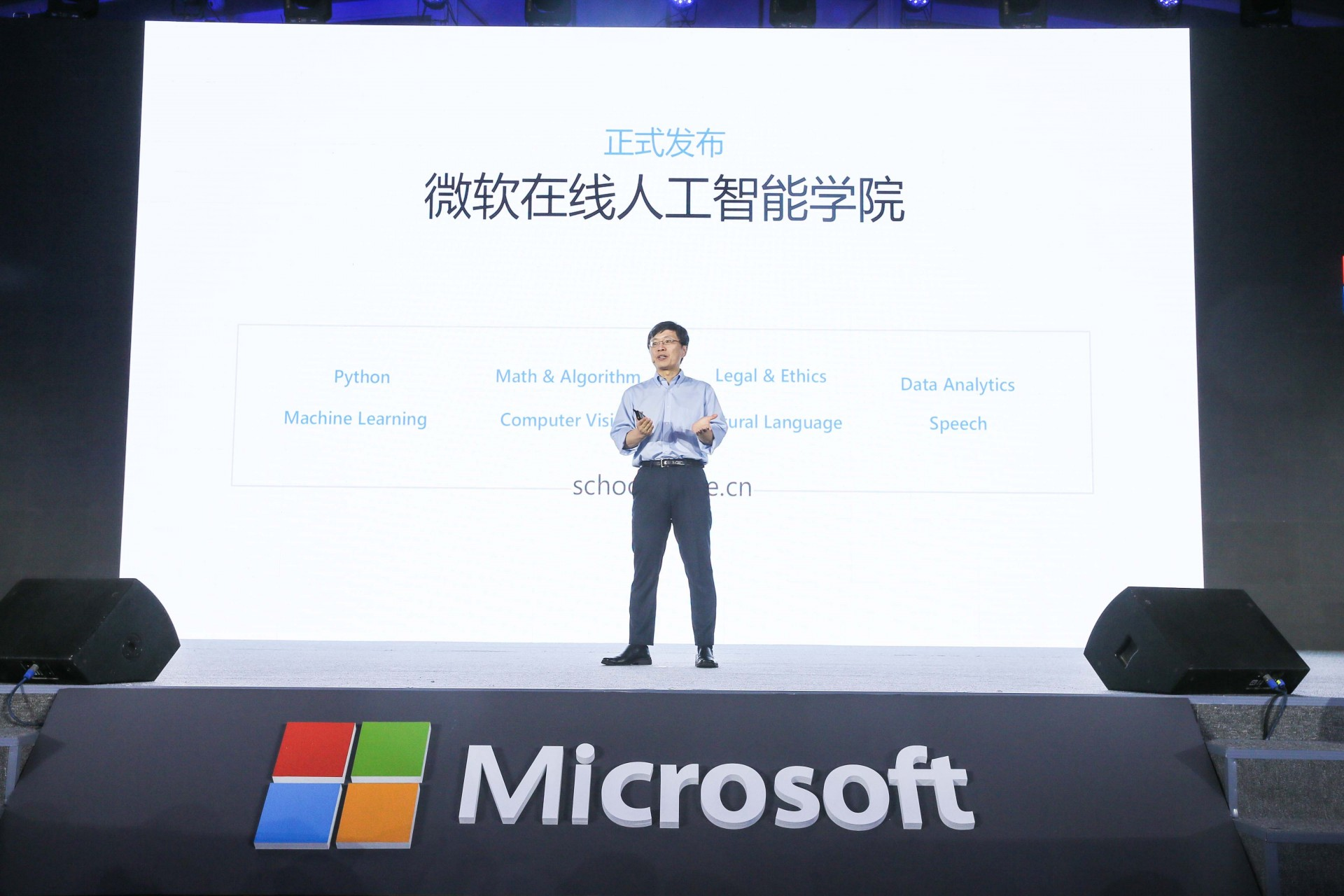 Harry Shum Microsoft AI university platform