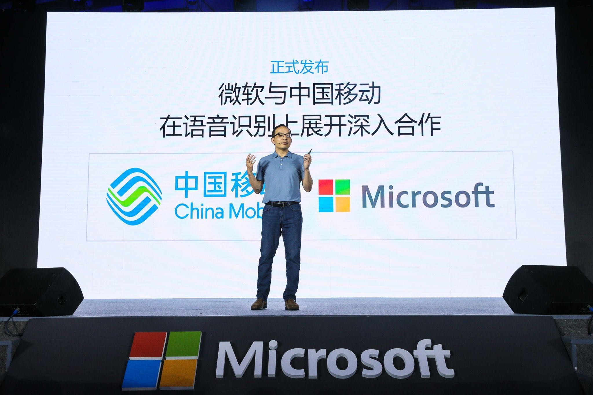 Huang Xuedong Microsoft AI China Mobile