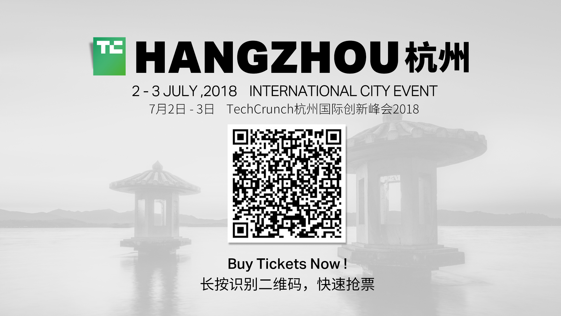 TechCrunch Hangzhou