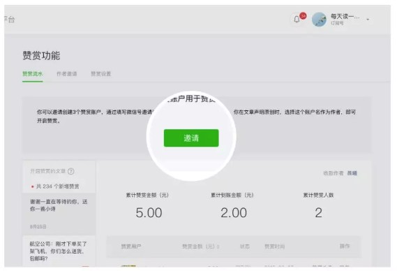 WeChat mini program for tipping back end