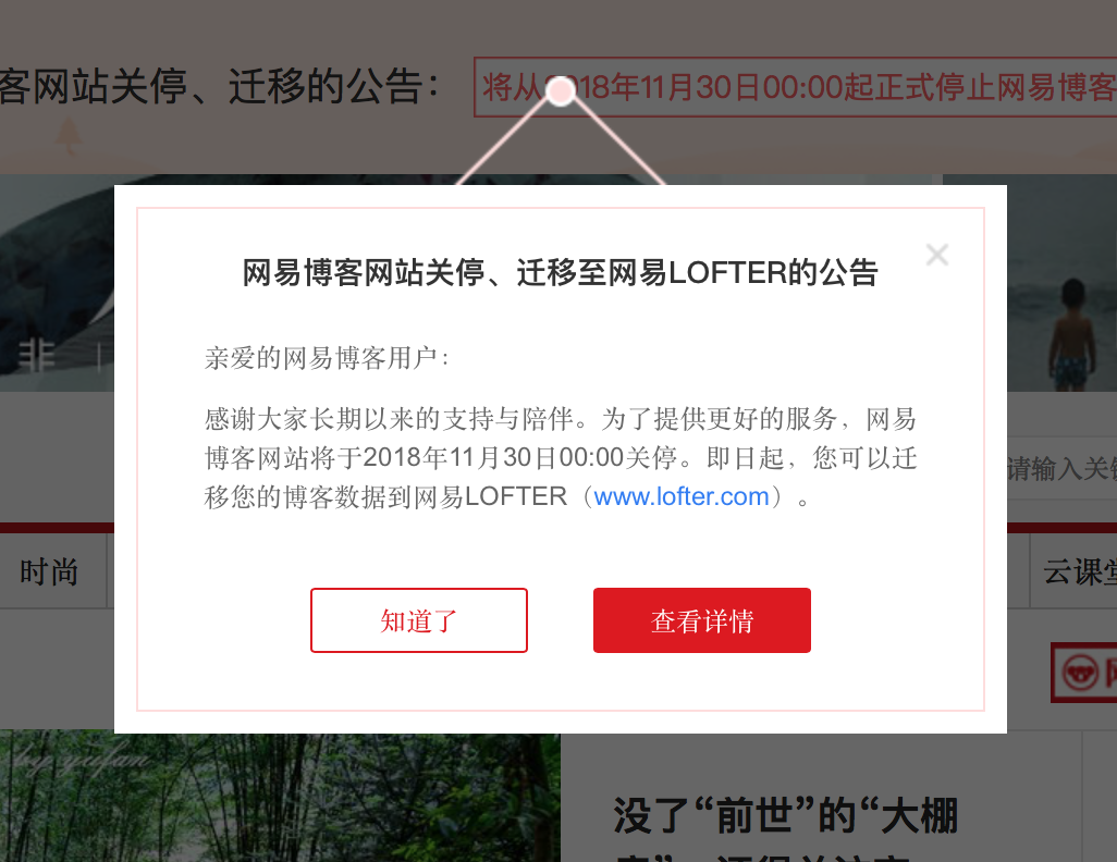 A pop-up notification on NetEase Blog to inform bloggers and viewers about the shut-down and content-transfer to Lofter.