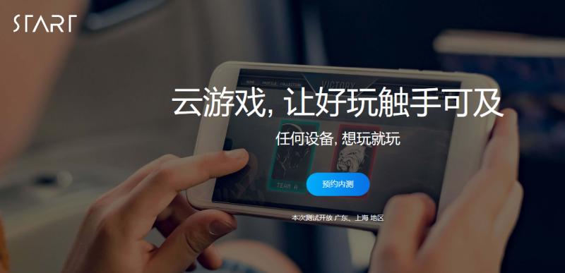cloud gaming Tencent China