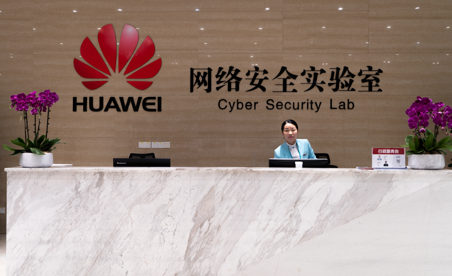 Huawei-Cyber-Security-Lab