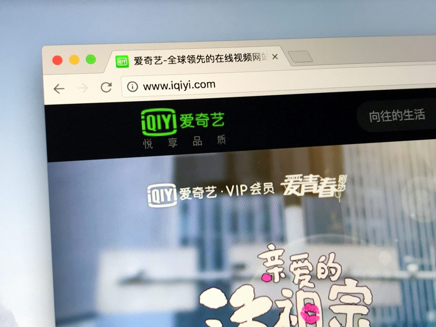 INSIGHTS | Short seller huffs and puffs, but it doesn't blow Iqiyi down