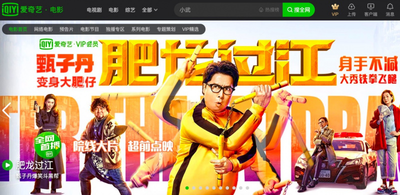 technode.com-chinese-movies-premiere-on-streaming-services-amid-virus-outbreak-fatdragon-uai-800x390
