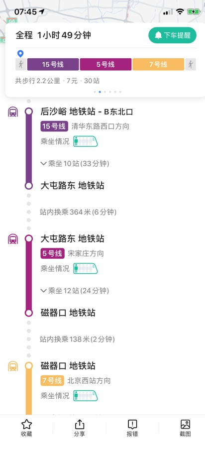 technode.com-tech-for-good-autonavi-launches-real-time-subway-and-passenger-search-feature-for-beijing-gaode-app-interface
