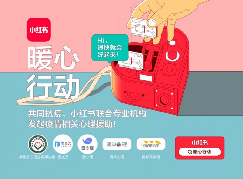 technode.com-tech-for-good-xiaohongshu-offers-free-psychological-consultation-for-frontline-medical-staff-and-patients-xhs-uai-800x592